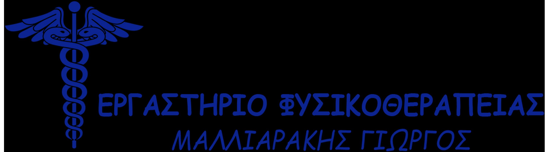 Eργαστήριο Φυσικοθεραπείας Μαλλιαράκης Γεώργιος